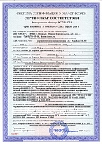Certificate DX-500_2015-2018 Ministry of Digital Development, Communications and Mass Media of the Russian Federation